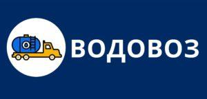 vodovoz-logotip
